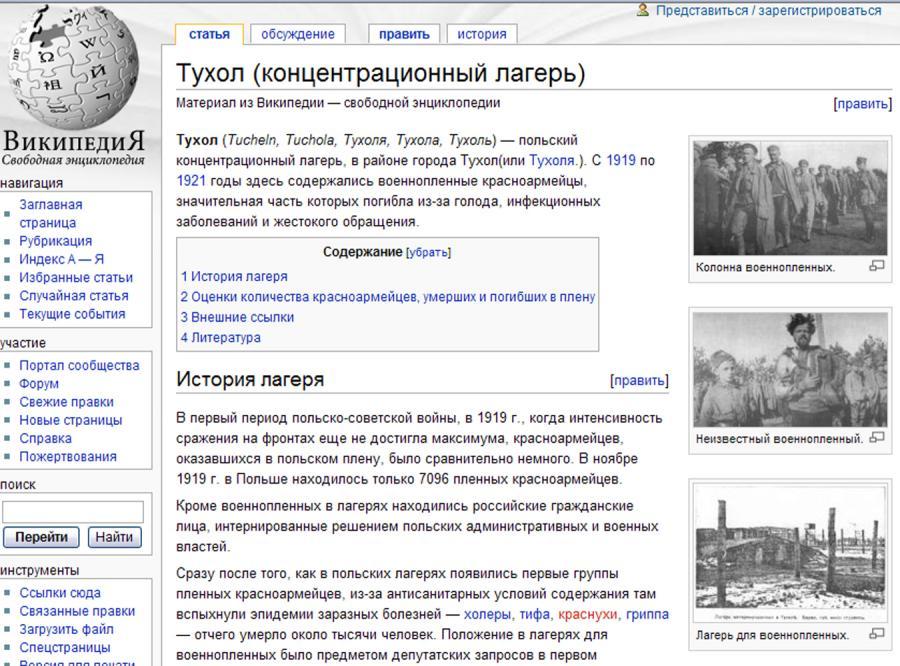 Szef Wikipedii: Miliard użytkowników do 2015 roku